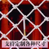 建筑安全網兒童樓梯陽臺防護網尼龍網繩網圍網防墜網隔離網掛衣網