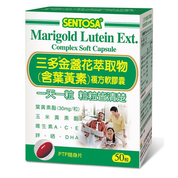 三多金盞花萃取物(含葉黃素)複方軟膠囊(50顆/盒)【杏一】