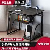 電腦桌台式家用簡約學生臥室書桌書架組合一體桌省空間簡易小桌子【快速出貨】