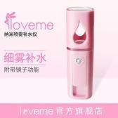 蒸臉器 loveme納米噴霧補水儀冷噴機便攜式臉部保濕蒸臉器美容儀加濕神器-凡屋