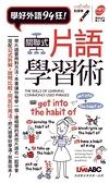 關聯式片語學習術口袋書