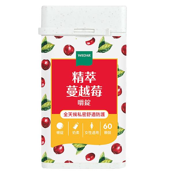 ★即期2020.1.9★WEDAR 精萃蔓越莓嚼錠(60顆/瓶)