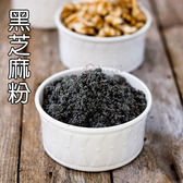 養生黑芝麻粉400g[TW00299] 千御國際