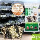 【Cepis】夾心海苔燒 杏仁/腰果/紫米3合1綜合口味