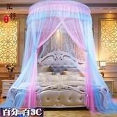 蚊帳 免安裝蒙古包蚊帳1.8m床1.5米吊頂落地宮廷公主風加密圓頂蚊帳1.2 WJ百分百