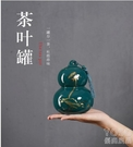 茶葉罐 創意青瓷茶葉罐陶瓷大號密封罐家用葫蘆擺件普洱茶包裝盒定制 快速出貨