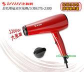可超商取貨【達新】超低電磁波吹風機/沉穩紅(TS-2300)