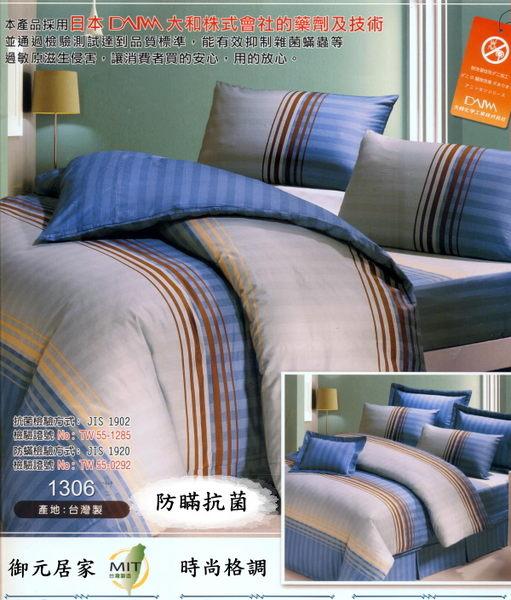 防瞞抗菌【薄床包】6*6.2尺/加大『時尚格調』精選精梳棉/三件套