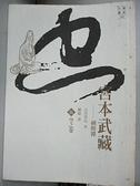 【書寶二手書T3/一般小說_CS9】宮本武藏(伍)-空之卷_吉川英治