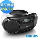 (福利品促銷)PHILIPS 飛利浦藍牙手提CD音響 AZ330T