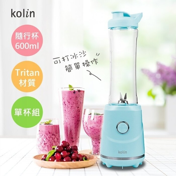 淘禮網 KJE-SD1905【Kolin 歌林】隨行冰沙果汁機(單杯組)