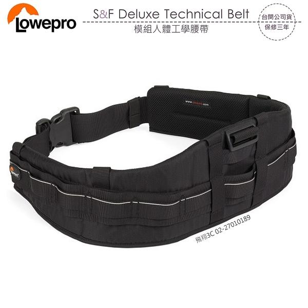 《飛翔3C》LOWEPRO 羅普 S&F Deluxe Technical Belt 模組人體工學腰帶〔公司貨〕腰掛背帶