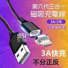 【飛兒】3A磁吸線!第六代 三合一 磁吸充電線 3A 2米 (不含磁吸頭) 充電線 USB 快速充電 傳輸線 77