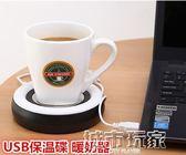 創意家用辦公USB保溫碟杯墊電熱杯墊恒溫加熱熱奶器暖奶器碟子 城市玩家