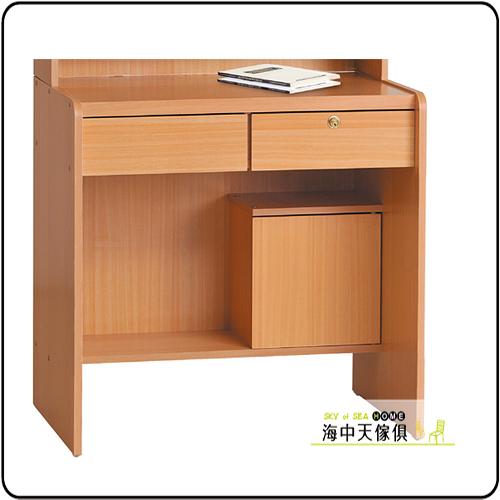 {{ 海中天休閒傢俱廣場 }} F-21  摩登時尚 電腦桌書桌系列 243-10 檜木色2.5尺書桌(下座)