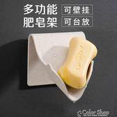 新款創意免打孔肥皂盒香皂盒瀝水浴室香皂架衛生間壁掛式置物架大 color shop