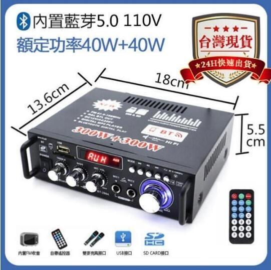 現貨 110V擴大機 小型12V功放機 40W額定功率 真空管擴音機 小型卡拉OK 藍芽音響 阿薩