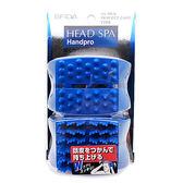 日本HEAD SPA洗髮按摩刷 藍 【ideas創意好生活】