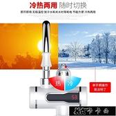 電熱水龍頭即熱式防漏電家用冷熱省電廚房自來水速熱洗菜盆加熱器XBD