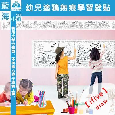 ifive五元素 Draw幼兒塗鴉無痕學習壁貼(節省空間/方便塗鴉)