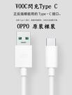 【VOOC閃充Type C】OPPO 支援Super 快速閃充傳輸線/R17 RENO 2 Z A5 A9 2020