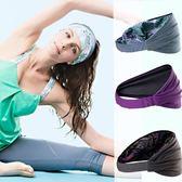發帶運動頭帶跑步瑜伽頭箍吸汗寬邊發箍帶女款 免運快速出貨