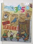 【書寶二手書T1/少年童書_DN7】地球公民365_第154期_通緝!大盜在哪裡?_附光碟