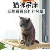 貓咪吊床掛式掛床夏天貓窩貓咪窗戶秋千吸盤式掛窩窗臺玻璃寵物用品  XY3554  【男人與流行】