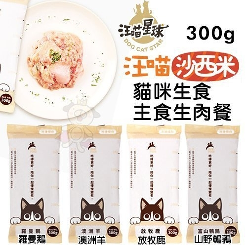 『寵喵樂旗艦店』汪喵星球《汪喵沙西米-貓咪生食/主食生肉餐》300g/包 低溫配送