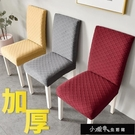 椅子套罩墊子靠背一體家用現代簡約餐椅彈力通用北歐坐椅墊凳子套【快速出貨】