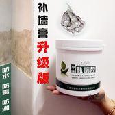修補膏 凈味防水防霉防潮補牆膠牆面掉粉脫落粉刷修補白色家用補牆膏膩子 1色
