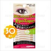 KOJI Eyetalk雙眼膠條整型級(30回)-深邃型[59349]