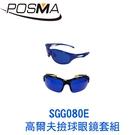 POSMA 高爾夫撿球眼鏡套組 SGG080E