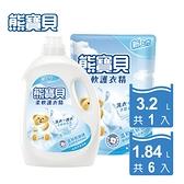 熊寶貝 柔軟護衣精1+6件超值組(3.2L x1瓶+1.84L x6包)_純淨溫和
