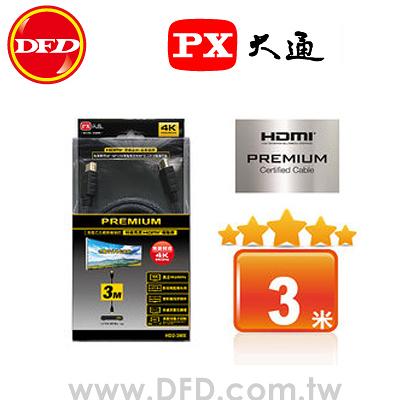 PX大通 HD2-3MX PREMIUM 特級高速HDMI傳輸線 3米