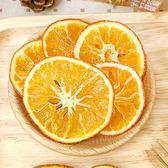 嚴選柳橙片 150G小包裝【菓青市集】