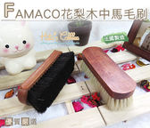 ○糊塗鞋匠○ 優質鞋材 P54 法國FAMACO花梨木中馬毛刷 清除皮革表面灰塵 保養工具