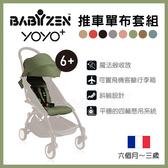 ✿蟲寶寶✿【法國Babyzen】輕鬆替換 yoyo+ 手推車 坐墊布+太陽棚 (6+專用) 8色可選