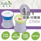【Fullicon護立康】3合1磨藥/切藥器