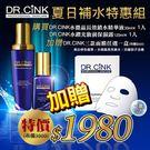 DR.CINK達特聖克 夏日肌膚持續補水特惠組【新高橋藥妝】升級藍+妝前露+精華面膜