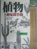 【書寶二手書T1/動植物_ISB】植物趣味問答題_宋碧華, 春田俊郎