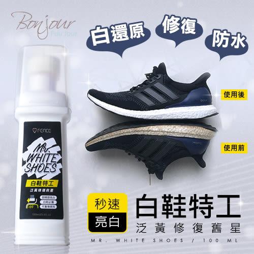 BONJOUR 白鞋特工泛黃修復救星☆| Mr. White Shoes |E.【ZWR10-0】I.