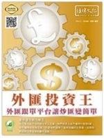 二手書博民逛書店《外匯投資王:外匯跟單平台讓炒匯變簡單》 R2Y ISBN:9789868871380