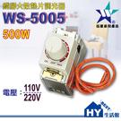 WS-5005鐵腳大散熱片調光器500W《卡式調光器》台灣製