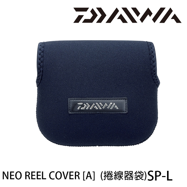 漁拓釣具 DAIWA NEO REEL COVER [A] SP-L [捲線器袋]