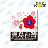 【軟磁鐵】梅花寶島台灣 # 軟磁鐵 白板貼 冰箱貼 OA屏風貼 置物櫃貼 6.2cm x 7.1cm