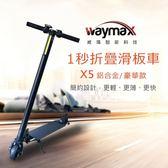 威瑪 5.5吋智能電動避震滑板車-豪華款-黑 X5-M-B