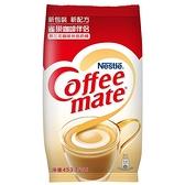 雀巢三花咖啡伴侶奶精原味453.7G【愛買】