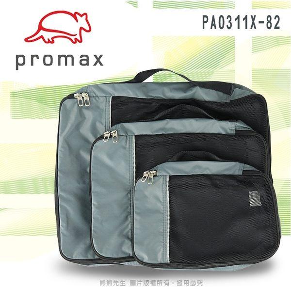 《熊熊先生》75折推薦 PROMAX 旅行收納袋 行李包 簡易旅行袋 PA0311X 超值三件組 網狀旅行包
