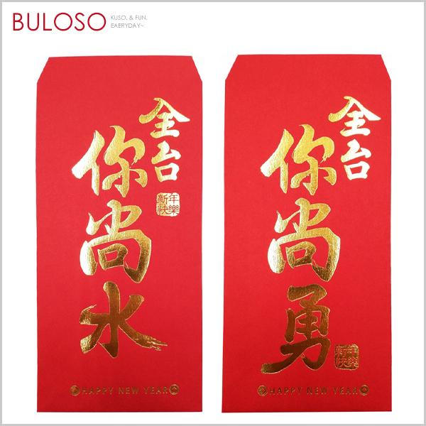 《不囉唆》明鍠 心意紅包袋 6入 (可挑色/款) 紅包 禮金袋 創意紅包袋 春節 新年【A432805】
